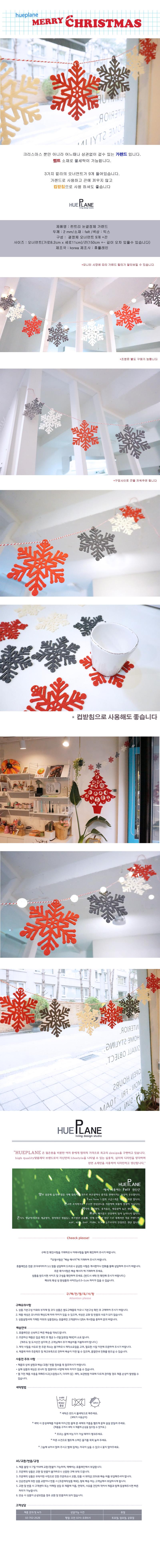 컨츄리 눈결정 가랜드 - 휴플레인, 12,000원, 장식품, 크리스마스소품